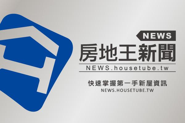 房地王新聞
